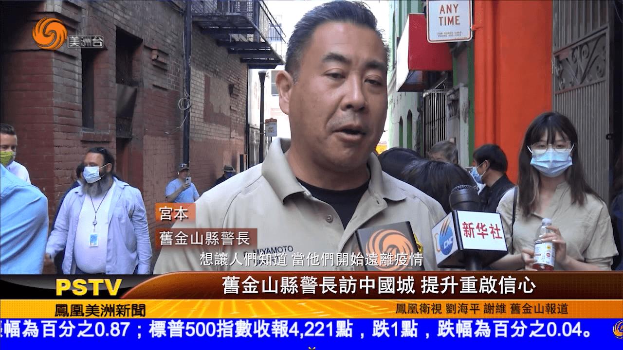 舊金山縣警長訪中國城