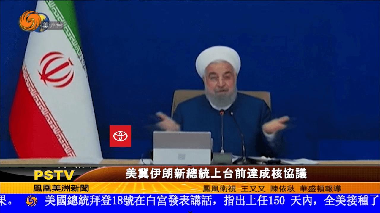 美冀伊朗新總統上台前達成核協議