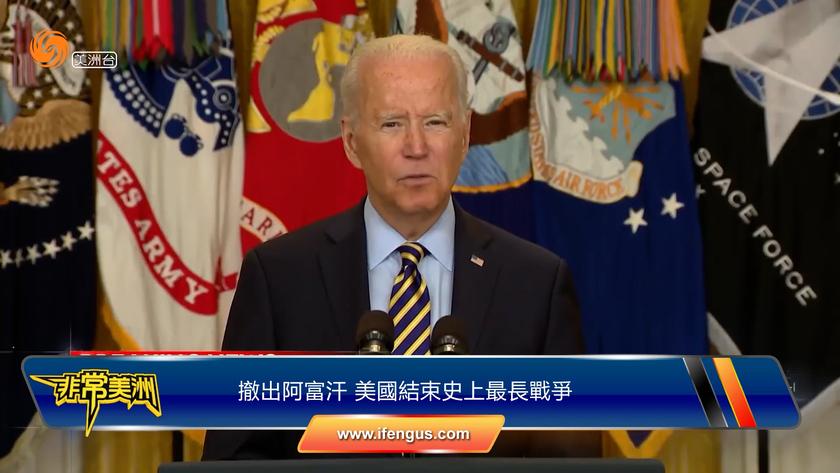撤出阿富汗 美國結束史上最長戰爭