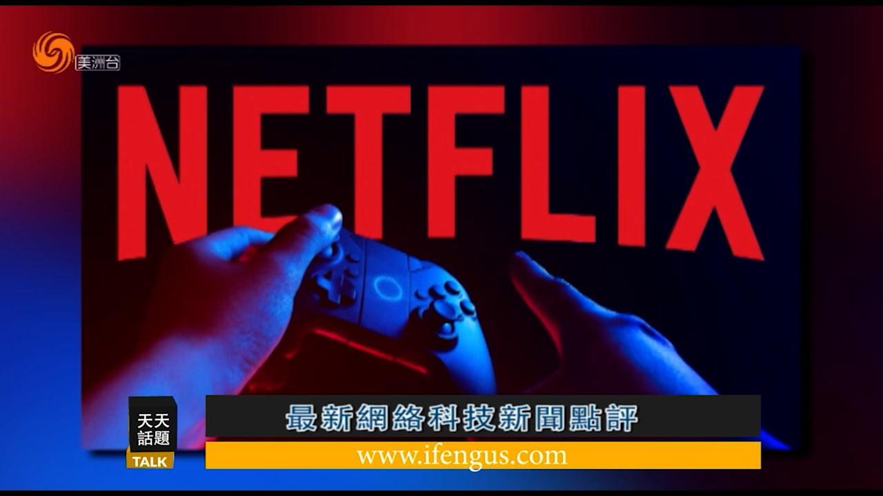 Netflix为什么要进军游戏领域?