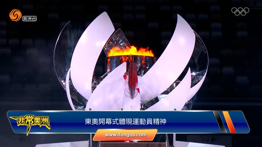 东京奥运不向病毒低头