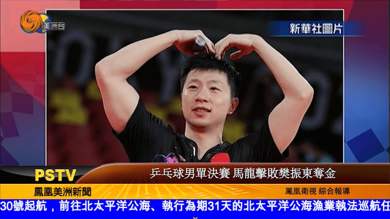 乒乓球男单决赛 马龙击败樊振东夺金