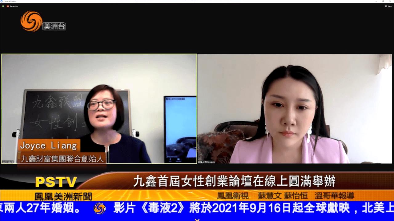 九鑫首届女性創業論壇在綫上成功舉辦