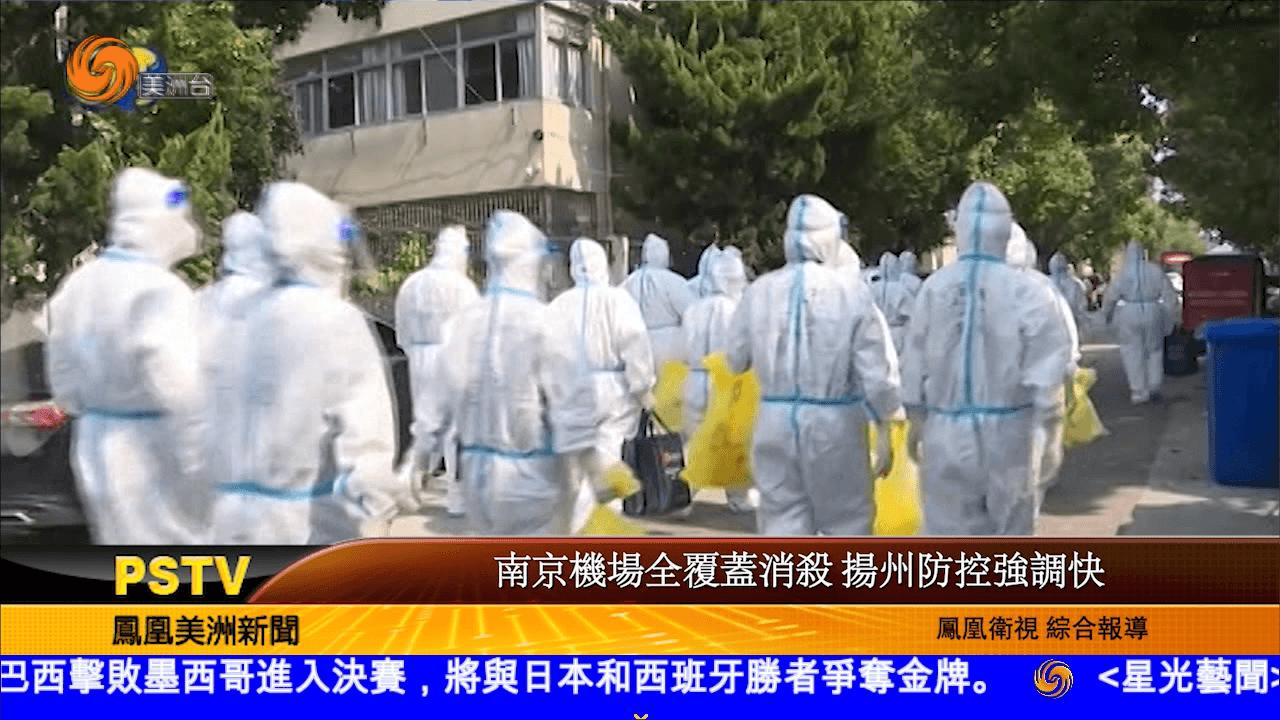 南京机场全覆盖消杀 扬州防控强调快
