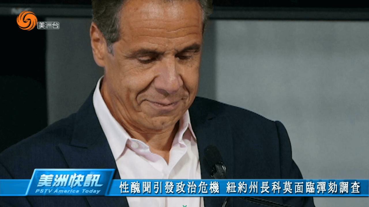 性醜聞引發政治危機 紐約州長科莫面臨彈劾調查