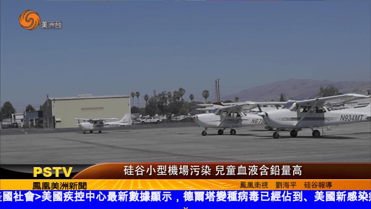 硅谷小型机场污染 儿童血液含铅量高