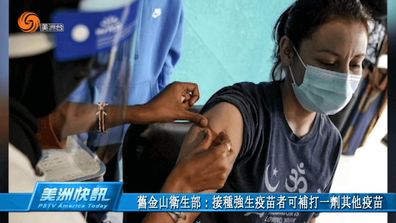 舊金山衛生部:接種強生疫苗者可補打一劑其他疫苗