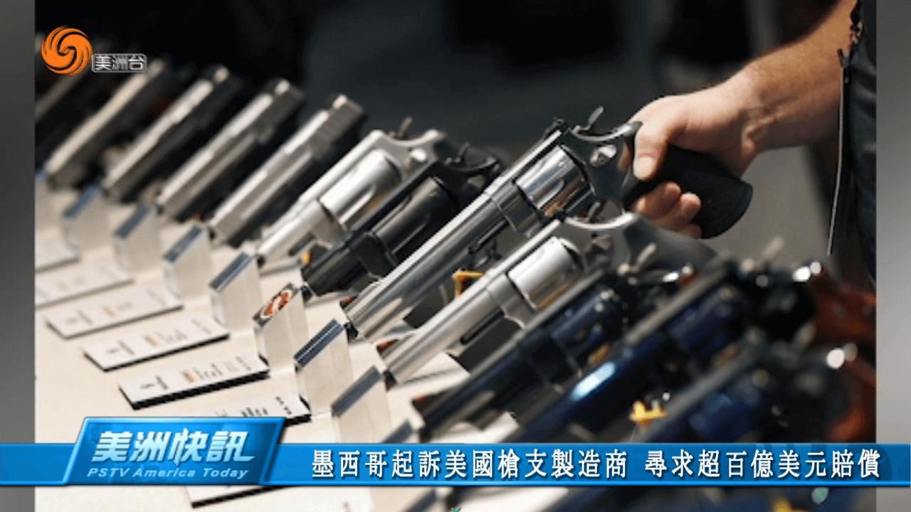 墨西哥起訴美國槍支製造商 尋求超百億美元賠償