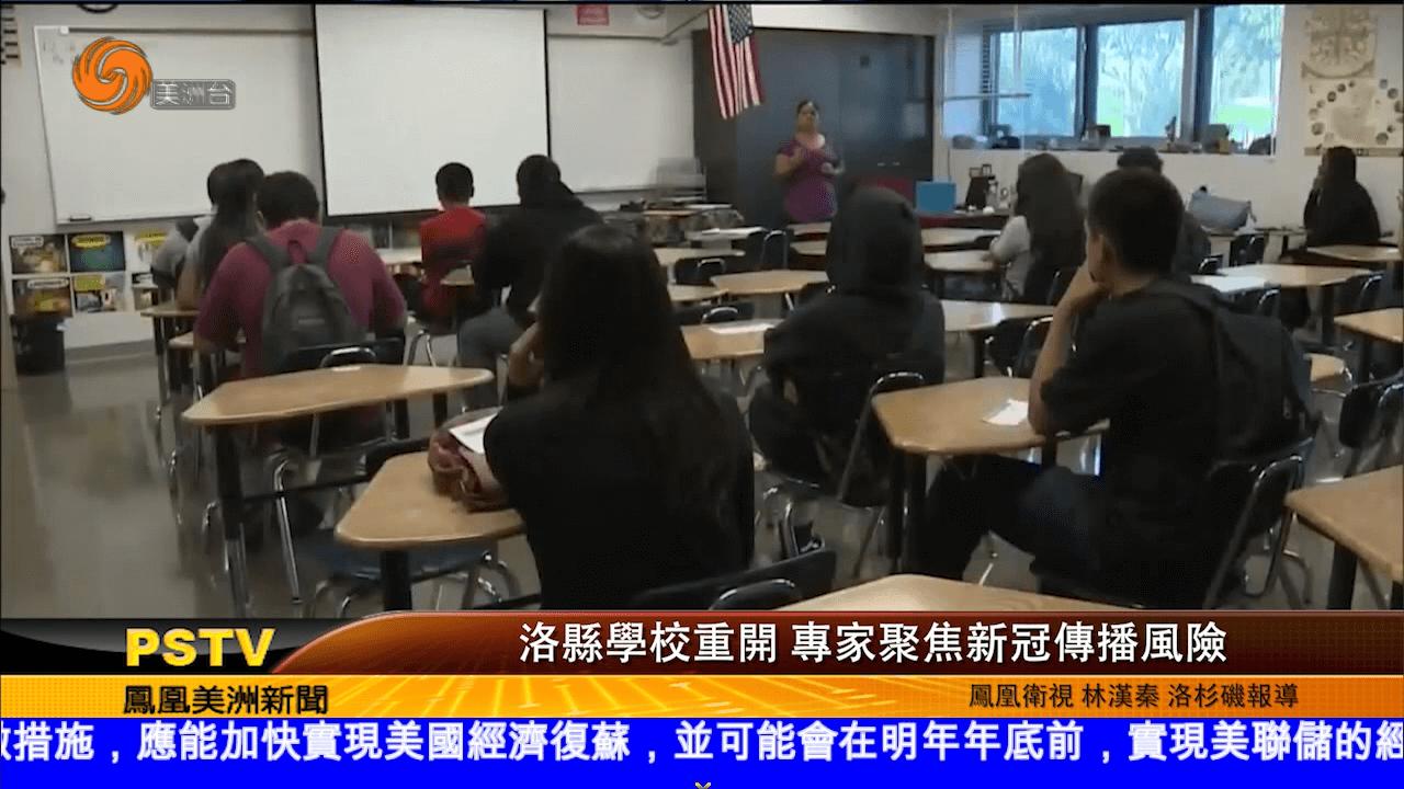 洛县学校重开 专家聚焦新冠风险