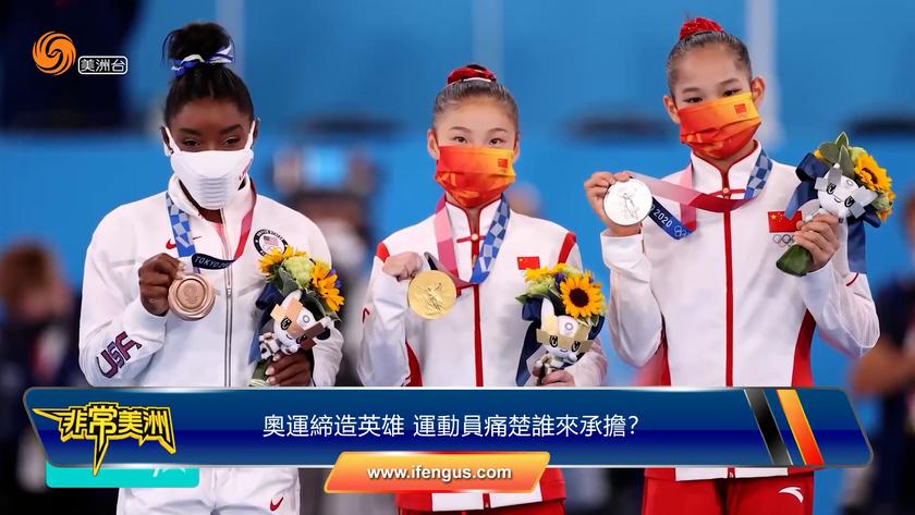 美国体操选手东奥退赛获得理解和支持