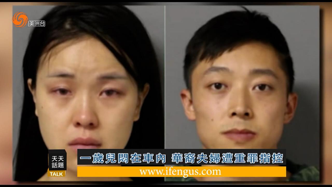 华裔父母将一岁幼童锁车内遭重罪起诉
