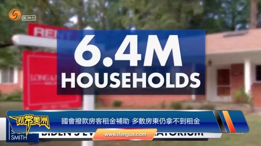 国会拨款房客租金补助 多数房东仍拿不到租金