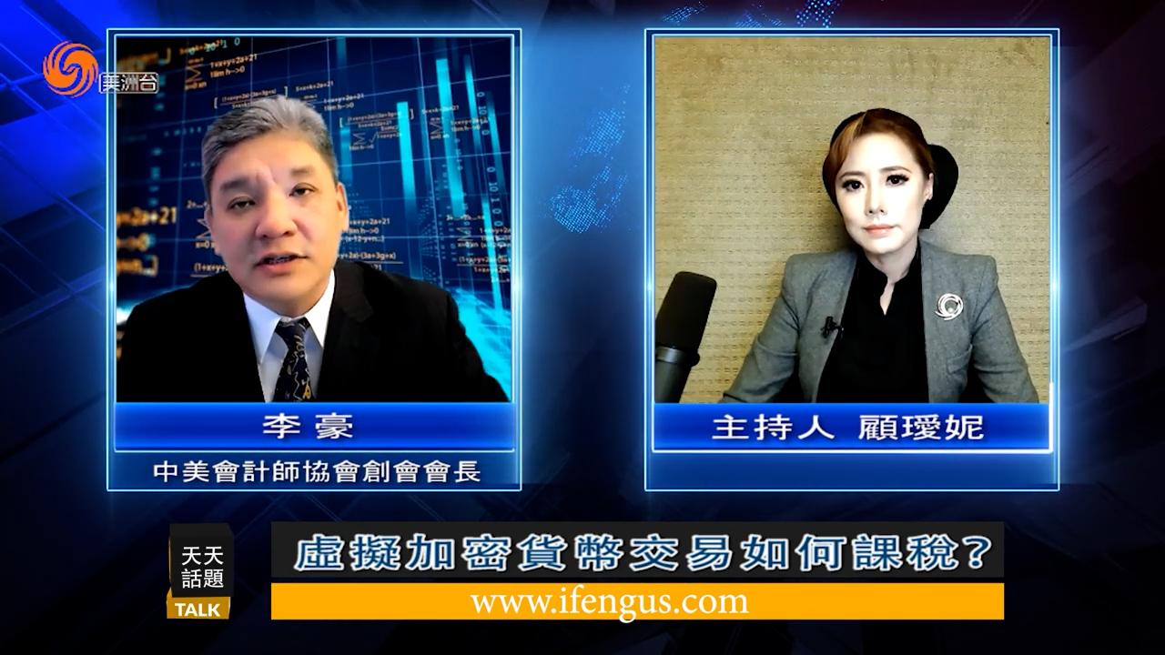 哪里可以查询虚拟加密货币相关的税务问题?