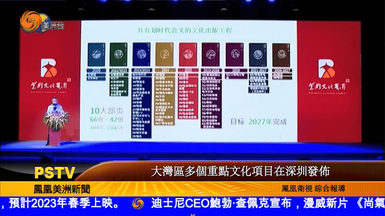 大湾区多个重点文化项目在深圳发布