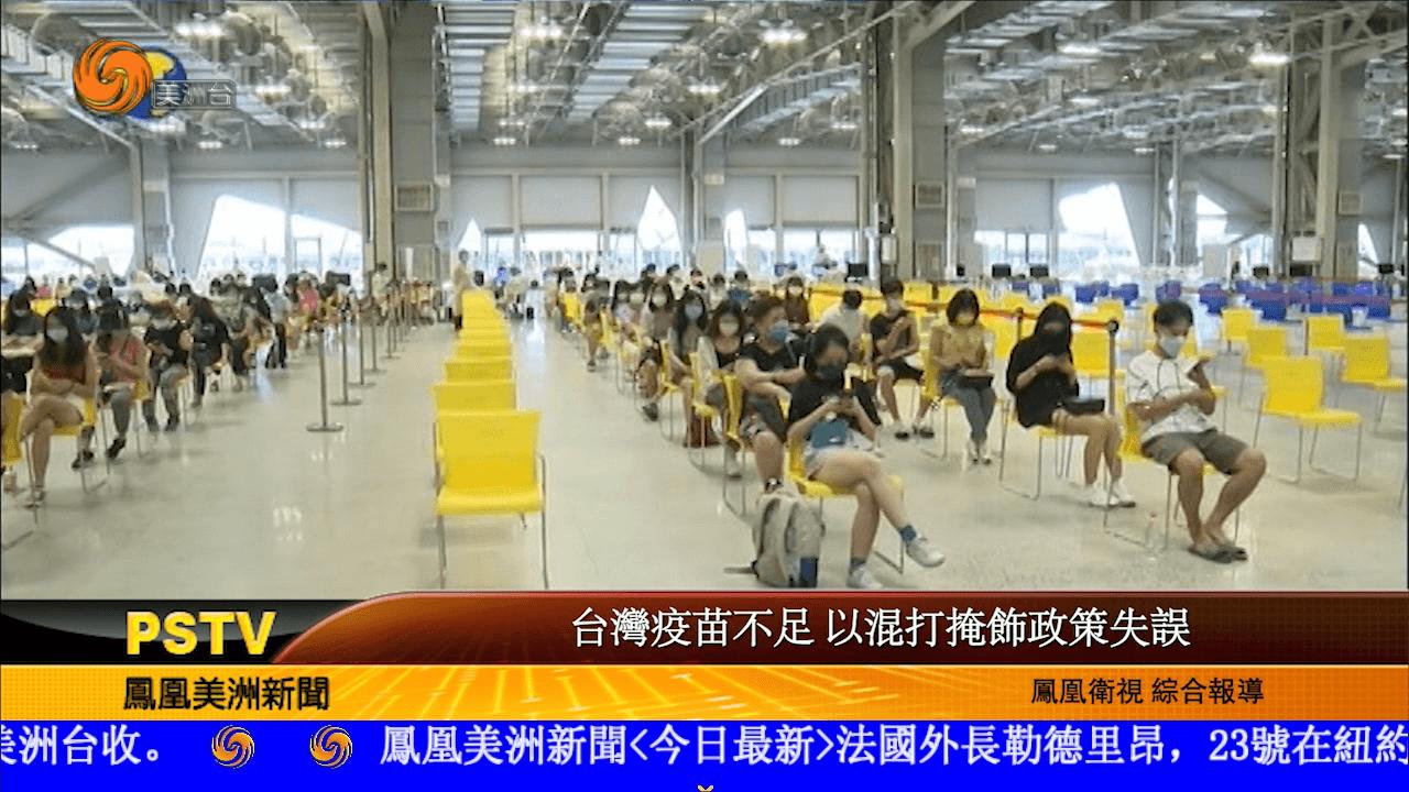 台湾疫苗不足 以混打掩盖政策失误