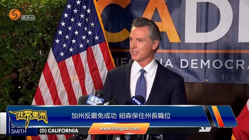 加州反罢免成功 纽森保住州长职位