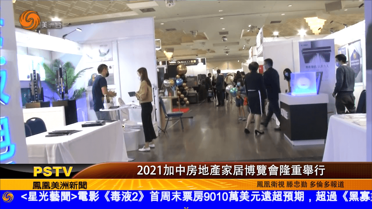 2021加中房地产家居博览会举行