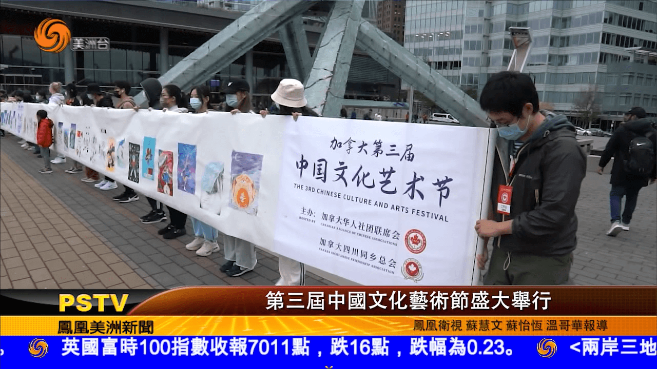 第三届中国文化艺术节盛大举行