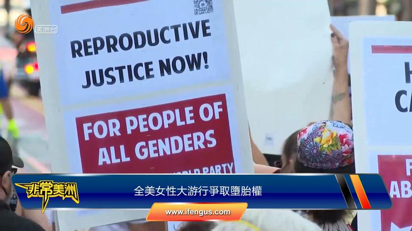 全美女性大游行争取堕胎权
