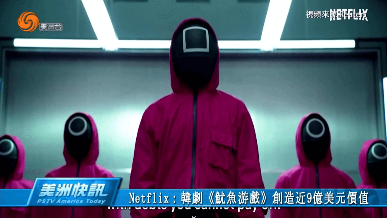 Netflix:韩剧《鱿鱼游戏》创造近9亿美元价值