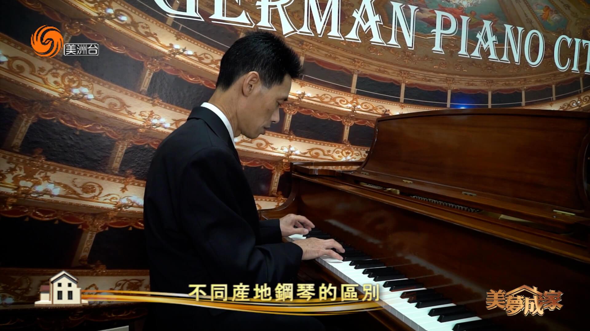 不同产地钢琴的区别