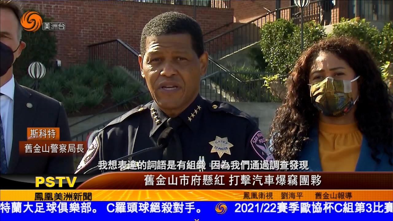 旧金山市府悬红打击汽车爆窃团伙